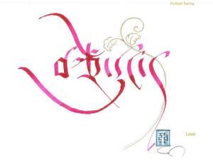 Amour en calligraphie tibétaine